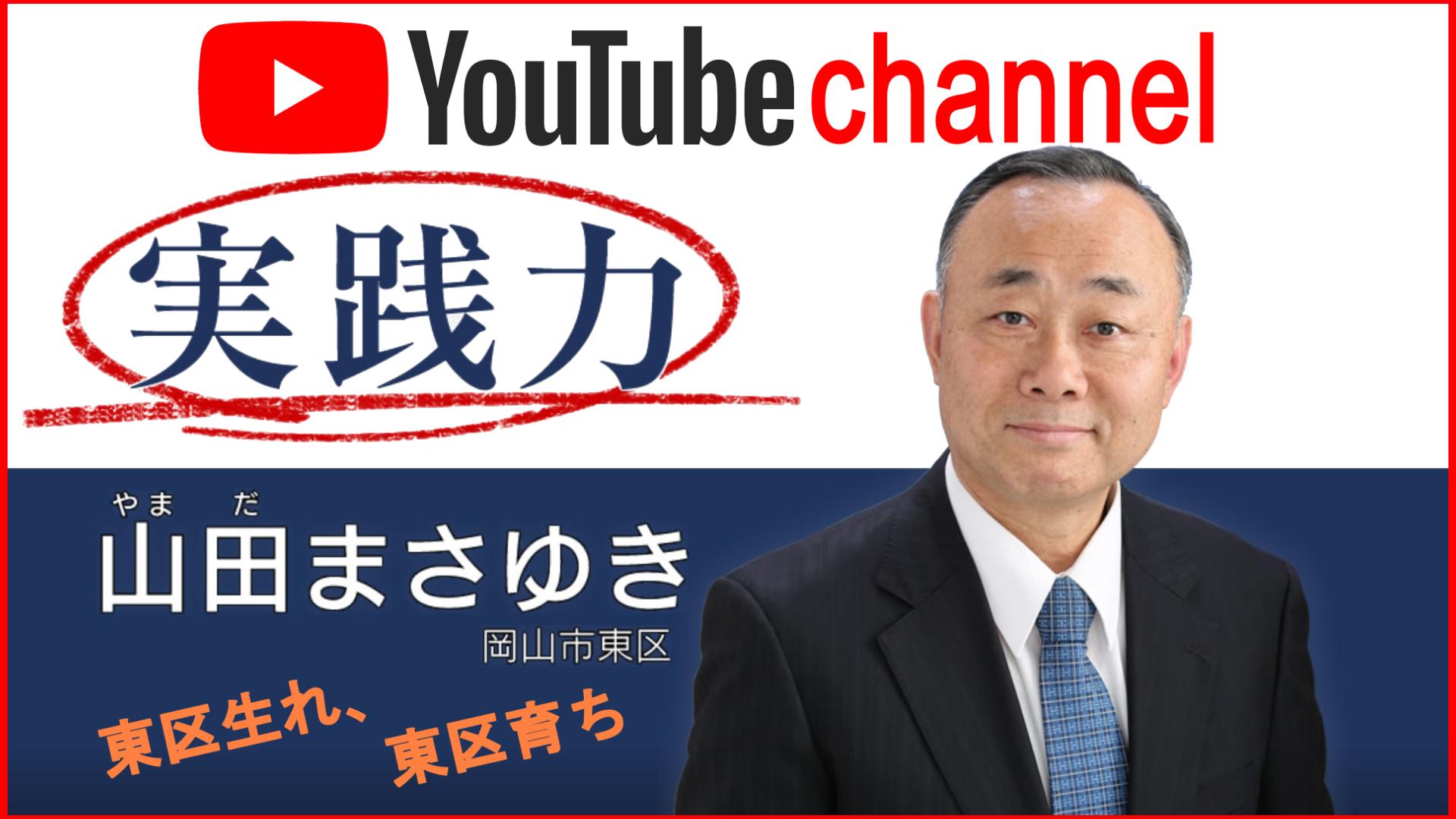 山田まさゆきyutubeチャンネル