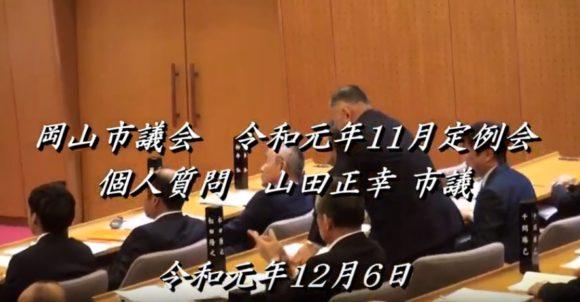 令和元年11月定例岡山市議会個人質問 山田正幸