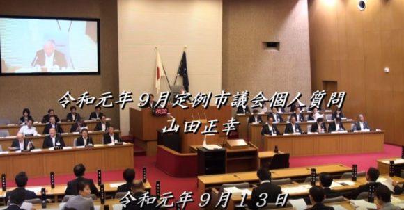 令和元年9月定例岡山市議会個人質問 山田まさゆき