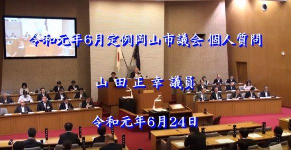 令和元年6月定例岡山市議会 個人質問 山田正幸 議員