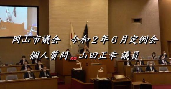 令和2年6月定例会 個人質問 山田正幸 議員