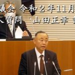 岡山市議会 令和2年11月定例会 個人質問 山田正幸 議員