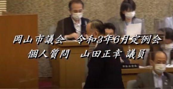 令和3年6月定例会 個人質問 岡山市議会議員(東区)山田正幸